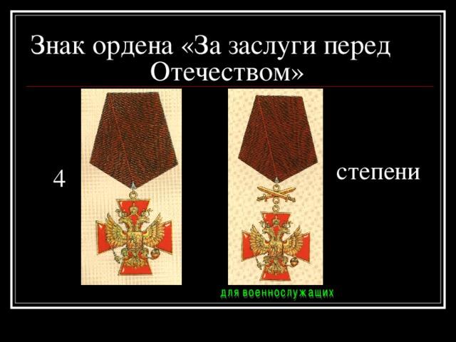 Знак ордена «За заслуги перед  Отечеством» степени 4