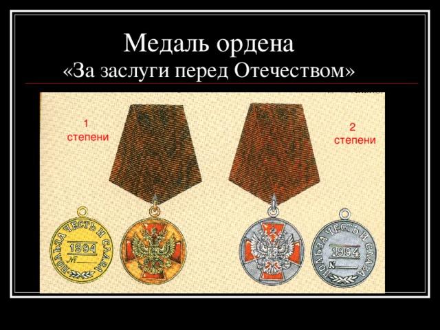 Медаль ордена   «За заслуги перед Отечеством»  1 степени  2 степени