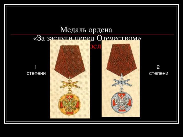 Медаль ордена     «За заслуги перед Отечеством»    для военнослужащих  1 степени  2 степени