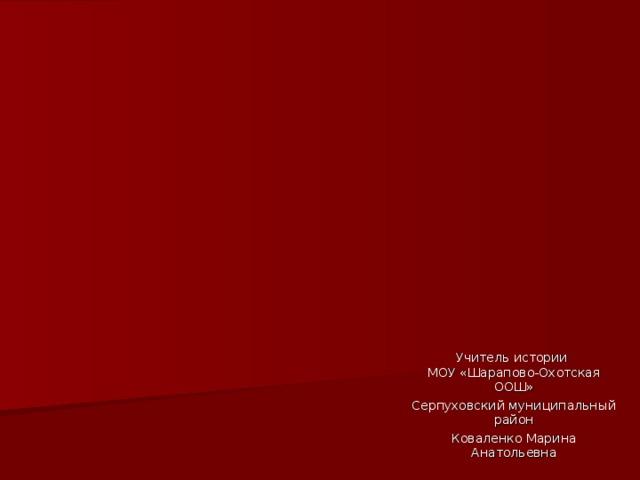 Олимпийские игры  в древности Учитель истории  МОУ «Шарапово-Охотская ООШ» Серпуховский муниципальный район Коваленко Марина Анатольевна