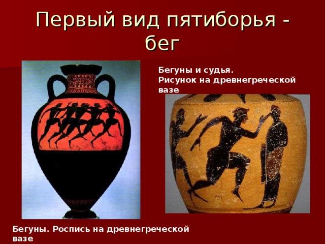 Первый вид пятиборья - бег Бегуны и судья. Рисунок на древнегреческой вазе Бегуны. Роспись на древнегреческой вазе