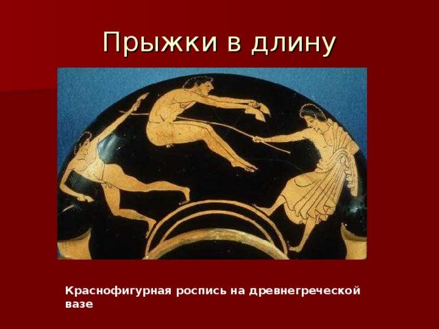 Прыжки в длину  Краснофигурная роспись на древнегреческой вазе