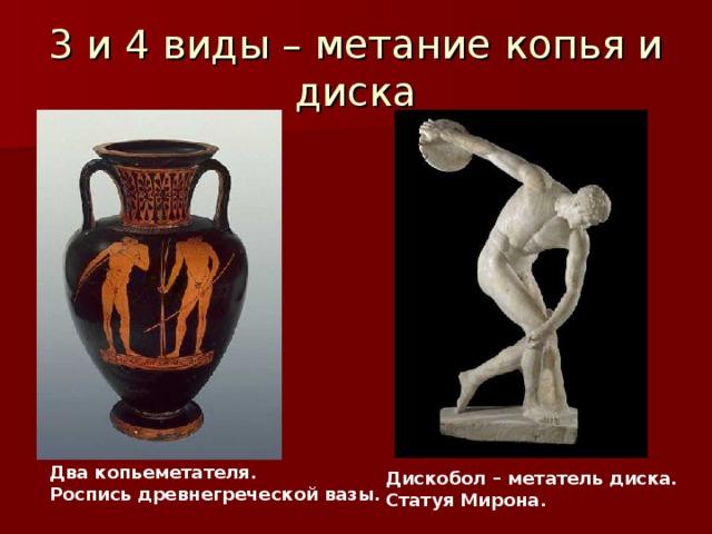 3 и 4 виды – метание копья и диска Два копьеметателя. Роспись древнегреческой вазы. Дискобол – метатель диска. Статуя Мирона.