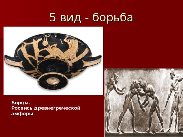 5 вид - борьба Борцы. Роспись древнегреческой амфоры