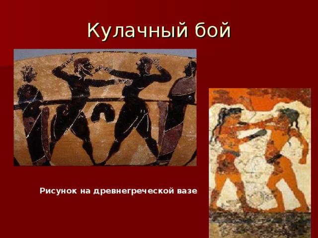 Кулачный бой Рисунок на древнегреческой вазе