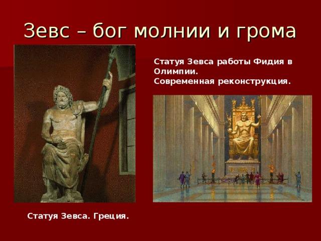 Зевс – бог молнии и грома Статуя Зевса работы Фидия в Олимпии. Современная реконструкция. Статуя Зевса. Греция.