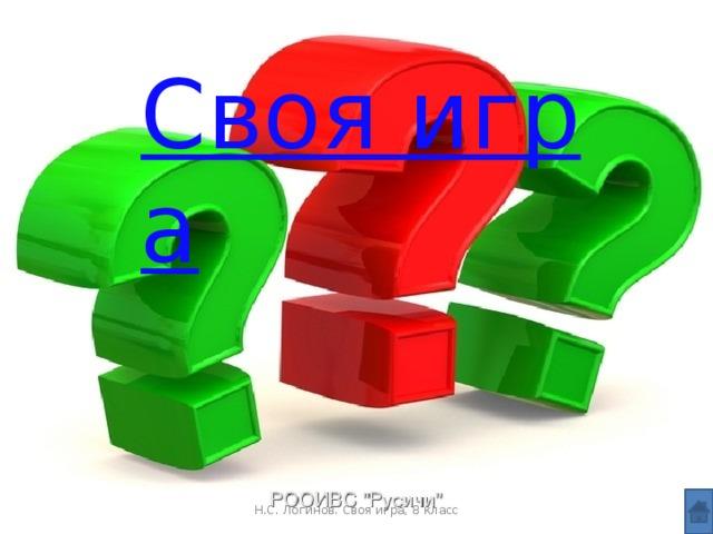 Н.С. Логинов. Своя игра, 8 класс