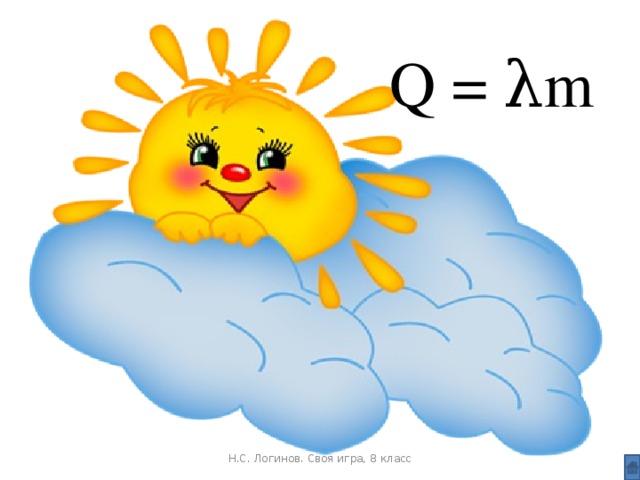 Q = λm   Н.С. Логинов. Своя игра, 8 класс