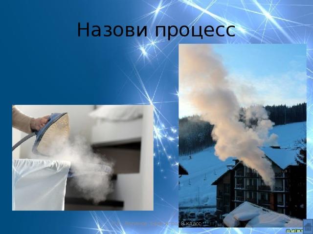 Назови процесс Н.С. Логинов. Своя игра, 8 класс