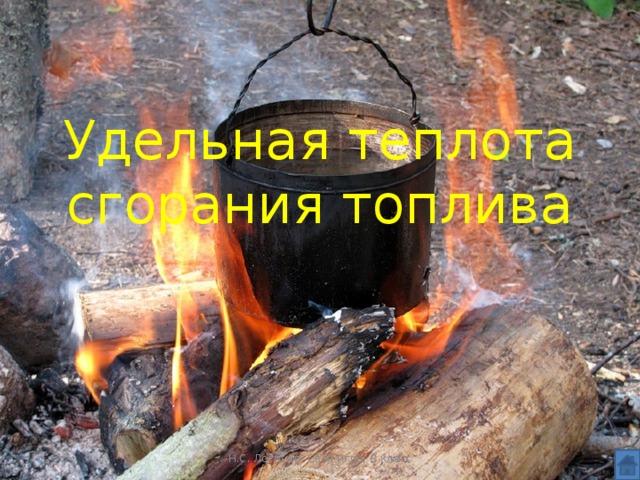 Удельная теплота сгорания топлива Н.С. Логинов. Своя игра, 8 класс