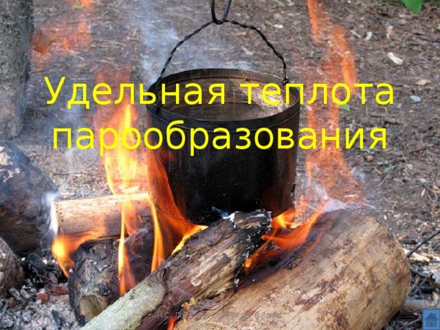 Удельная теплота парообразования Н.С. Логинов. Своя игра, 8 класс