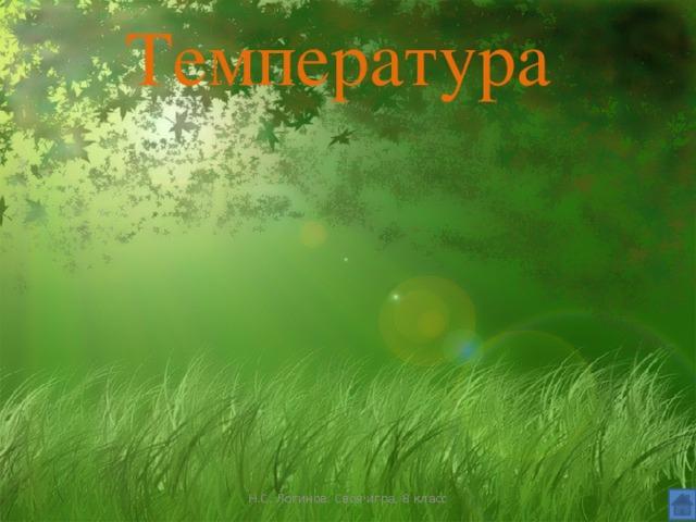 Температура  Н.С. Логинов. Своя игра, 8 класс
