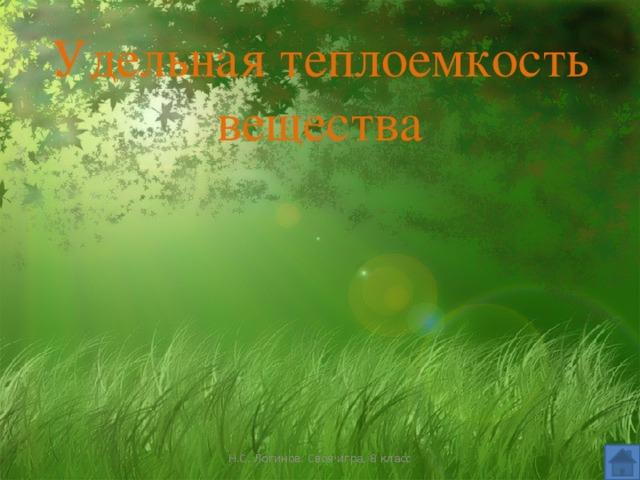 Удельная теплоемкость вещества Н.С. Логинов. Своя игра, 8 класс