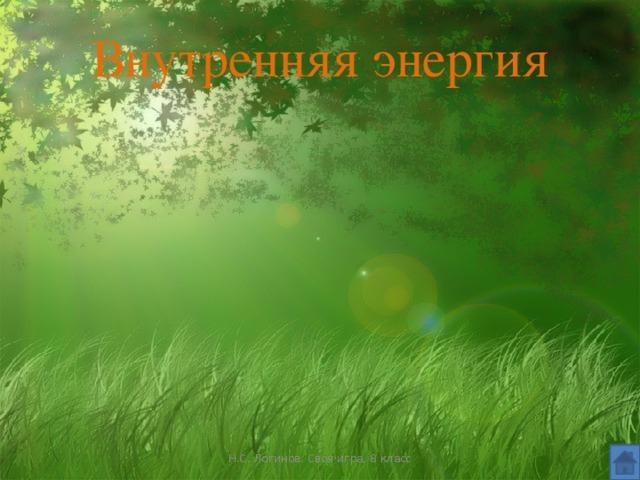 Внутренняя энергия Н.С. Логинов. Своя игра, 8 класс