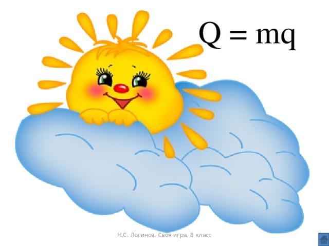 Q = mq   Н.С. Логинов. Своя игра, 8 класс