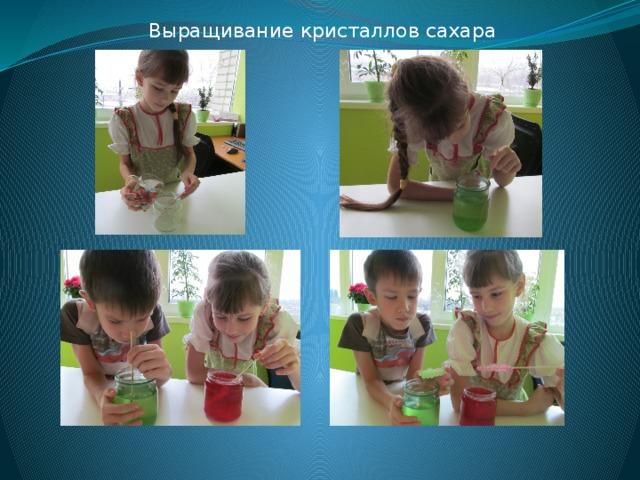 Выращивание кристаллов сахара