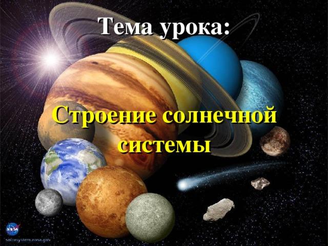 Тема урока:   Строение солнечной системы