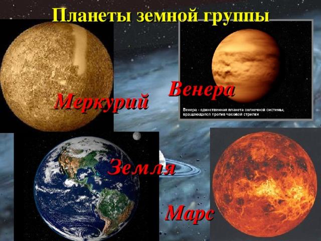 Планеты земной группы Венера Меркурий Земля  Марс