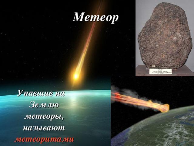 Метеор Упавшие на Землю метеоры, называют метеоритами