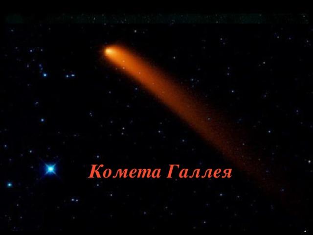 Комета состоит из сгустков твёрдых частиц и газа Хвост кометы состоит из газа и мельчайших частиц Комета Галлея