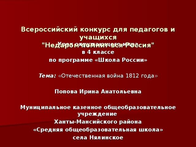 Всероссийский конкурс для педагогов и учащихся