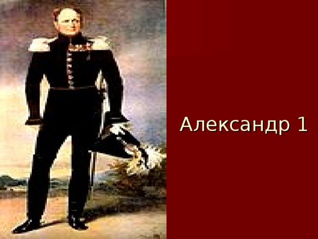 Александр 1