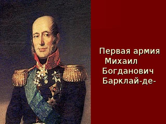 Первая армия  Михаил  Богданович  Барклай-де-Толли