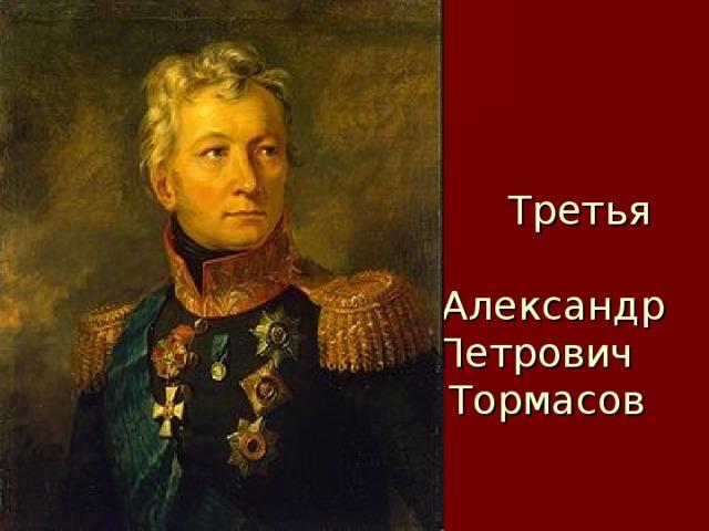 Третья армия  Александр  Петрович  Тормасов
