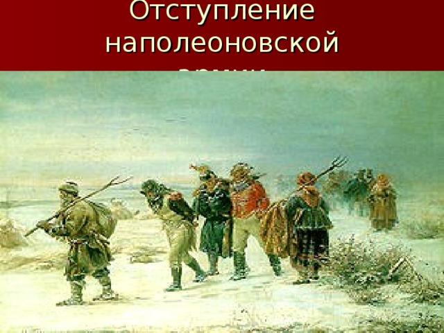 Отступление наполеоновской  армии