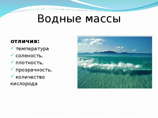 Водные массы отличия:
