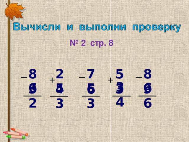 № 2  стр. 8    89 53 83 24 76 + + 34 66 62 53 53