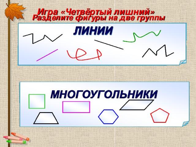 Игра «Четвёртый лишний» Разделите фигуры на две группы