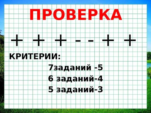 ПРОВЕРКА + + + - - + + КРИТЕРИИ: 7заданий -5 6 заданий-4 5 заданий-3