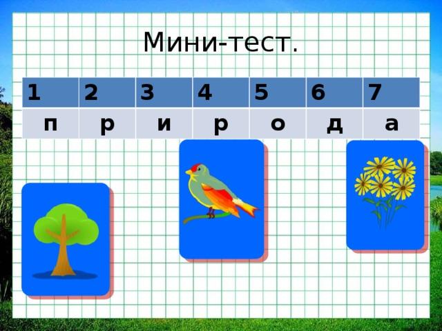 Мини-тест. 1 2 п 3 р 4 и 5 р 6 о 7 д а