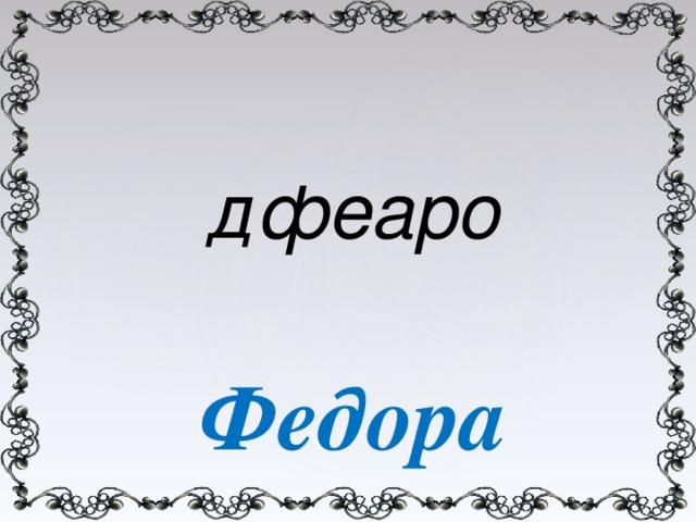 дфеаро Федора