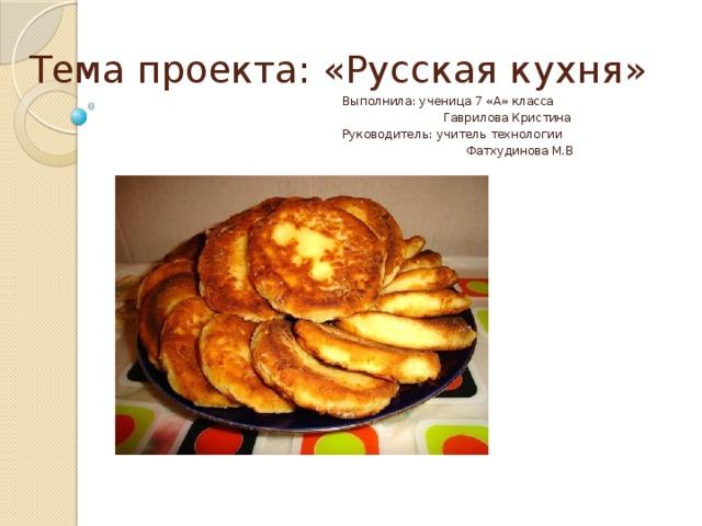 Доклад на тему сырники 82