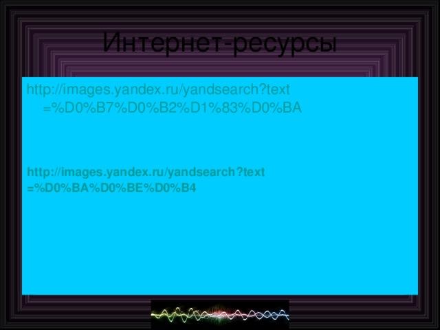 http:// images.yandex.ru/yandsearch?text =%D0%B7%D0%B2%D1%83%D0%BA http:// images.yandex.ru/yandsearch?text =%D0%BA%D0%BE%D0%B4