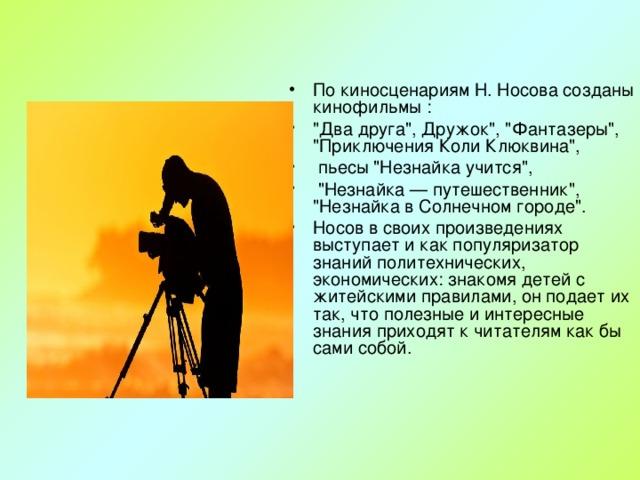 По киносценариям Н. Носова созданы кинофильмы :