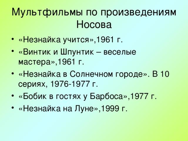 Мультфильмы по произведениям Носова