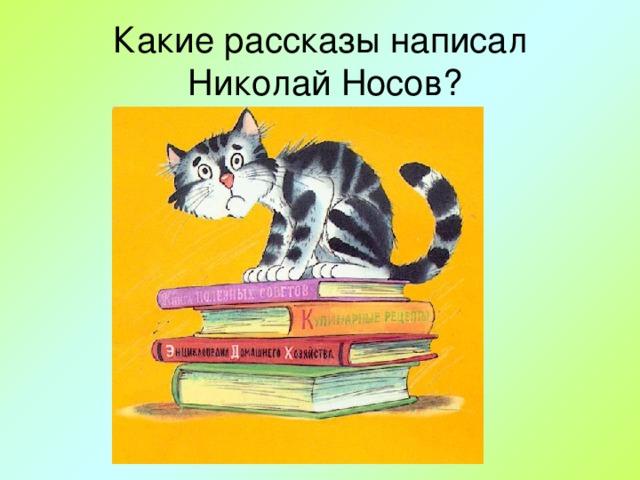 Какие рассказы написал  Николай Носов?