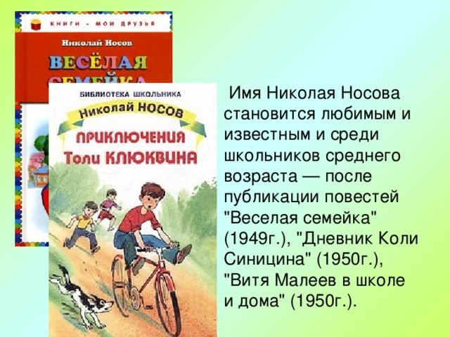 Имя Николая Носова становится любимым и известным и среди школьников среднего возраста — после публикации повестей