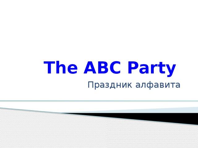 The ABC Party Праздник алфавита