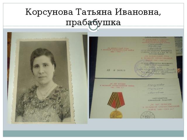 Корсунова Татьяна Ивановна, прабабушка