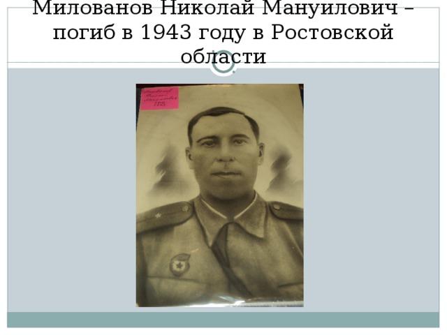 Милованов Николай Мануилович – погиб в 1943 году в Ростовской области