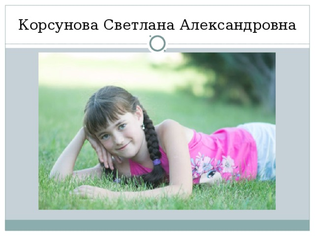 Корсунова Светлана Александровна