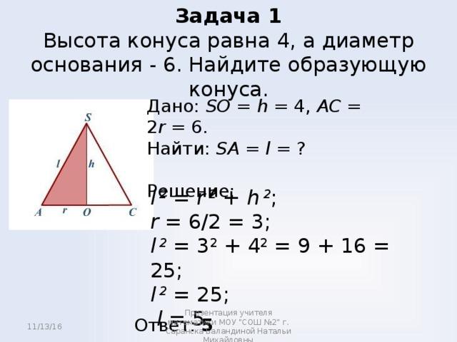 Задачи про конуса с решением решение задач по математике f