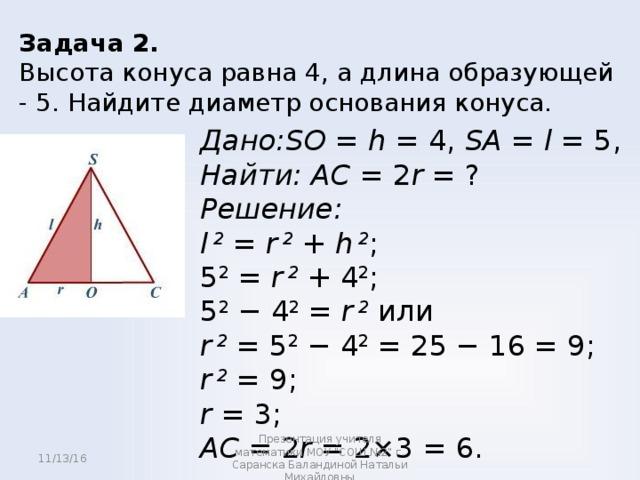 Решение задач конус егэ решение задач по демографии онлайн бесплатно