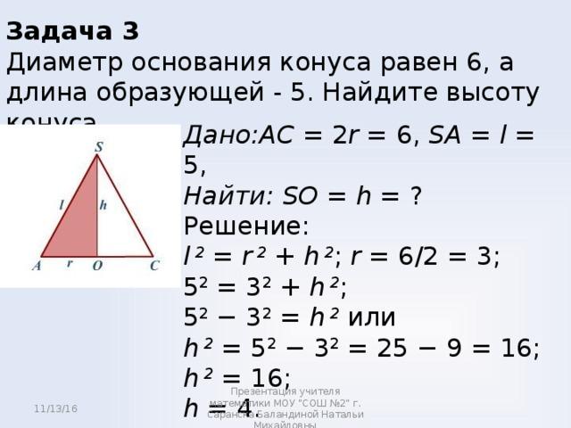 Задачи про конуса с решением решение задачи егэ на смеси
