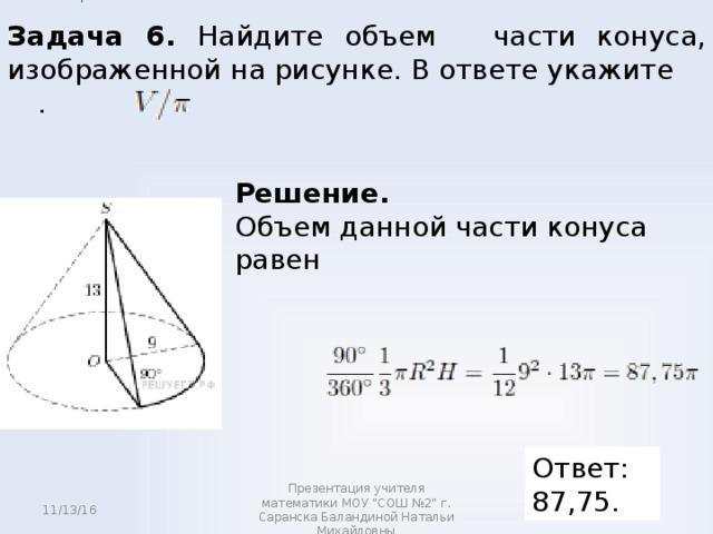 Конус объем решение задач решит задачу по математике 4 класс петерсон