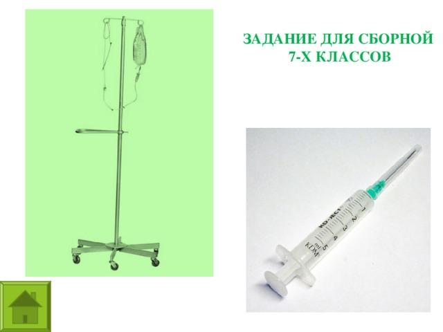 ЗАДАНИЕ ДЛЯ СБОРНОЙ  7-Х КЛАССОВ